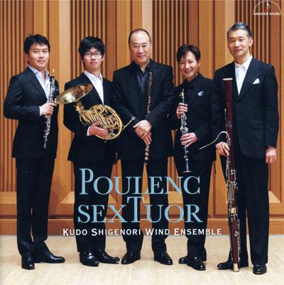 "CD/木管6重奏kudo·shigenori·窗·合唱""Poulenc:6层奏曲"""