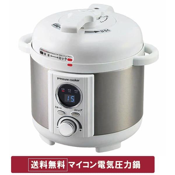 送料無料 LPC-T12W ミニ電気圧力鍋