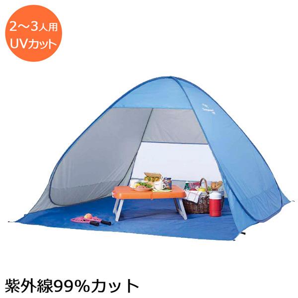 シャイニーリゾート ポップアップビーチテント UV ブルー M-5781