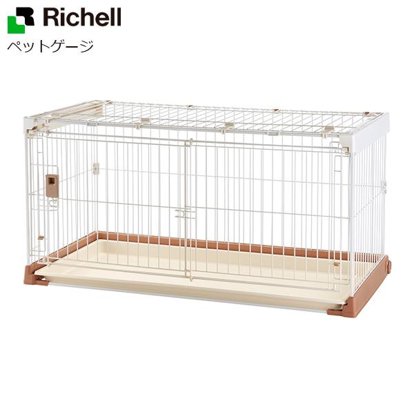 送料無料 リッチェル お掃除簡単ペットケージ 1200 ブラウン BR