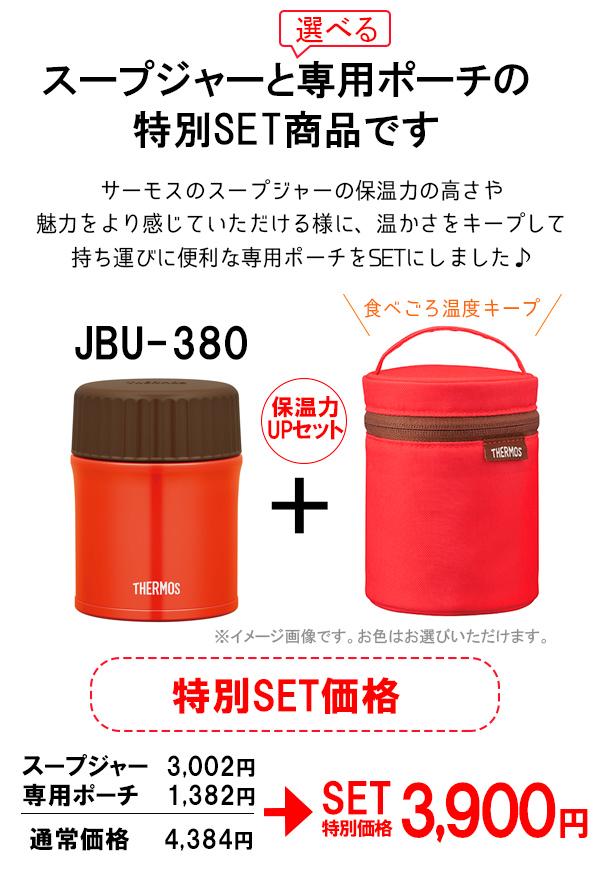 サーモス 真空断熱スープジャー 専用ポーチセット  JBU-380-WH