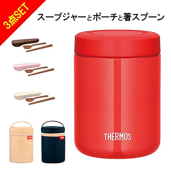 特価 袋 ハシ3点セット 送料無料 サーモス 返品不可 500ml 贈答品 真空断熱スープジャー JBR-500 レッド R