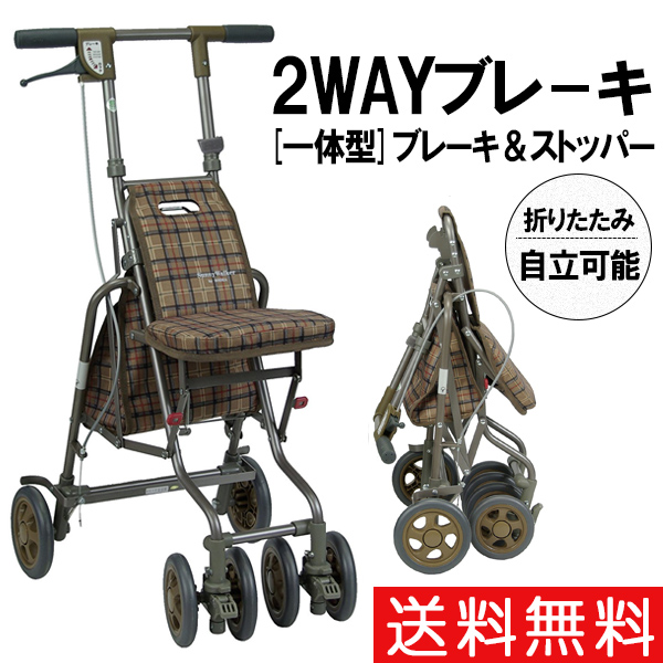 送料無料 島製作所 ショッピングカート サニーウォーカーAW-3 CLブラウン