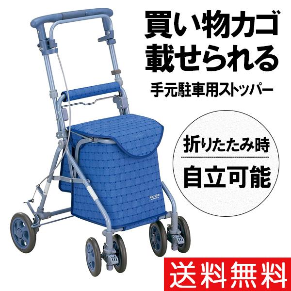 送料無料 島製作所 ショッピングカート リズムRWC ブルー