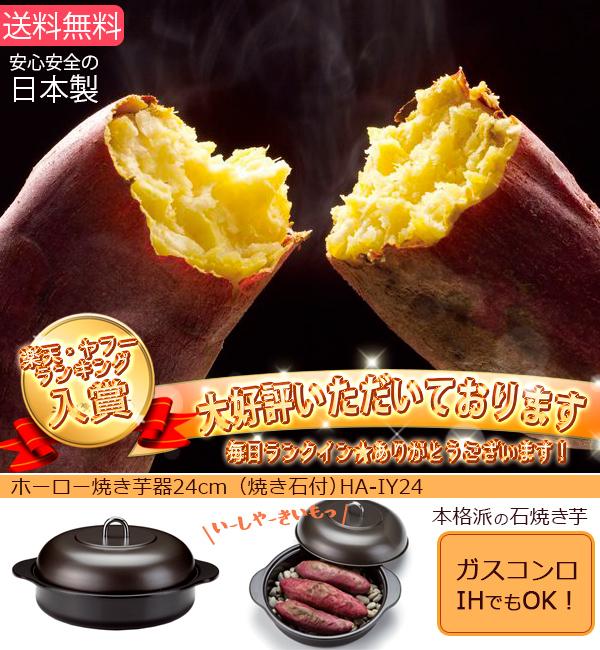 高木焼き芋