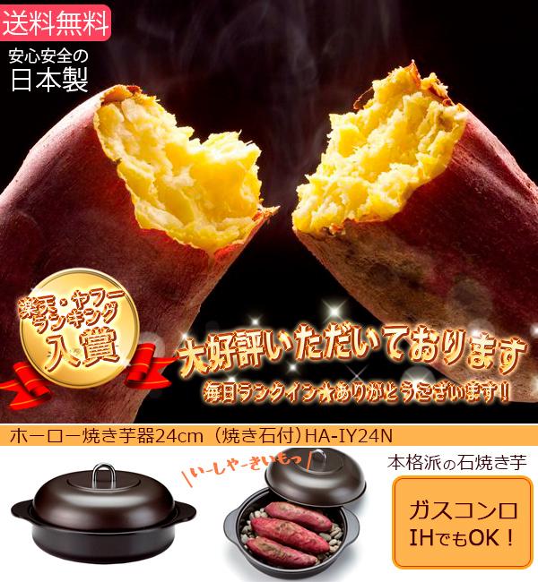 石焼きいも★簡単に作れちゃう♪ 【送料無料】高木金属 ホーロー焼き芋器 24cm 焼き石付 焼いも HA-IY24N(ランキング1位★HA-IY24の後継品)