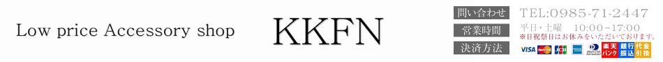 KKFN:アクセサリー類を中心に販売しております。