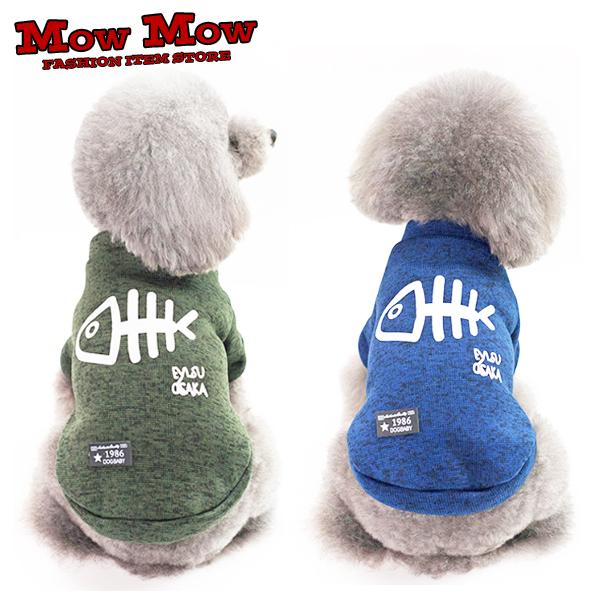 犬 犬服 海外輸入 ご注文で当日配送 犬の服 トレーナー フィッシュ おしゃれ おさかな かわいい ds0031