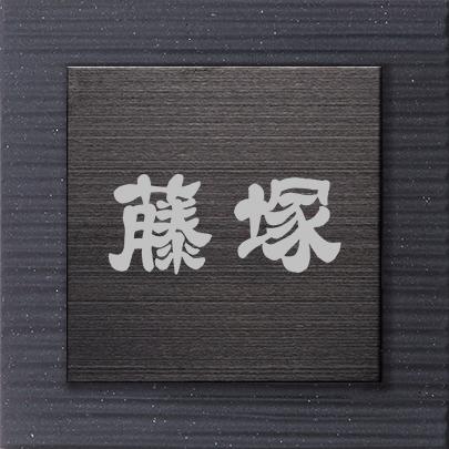 門柱専用表札 両面テープ&接着剤付き 表札シミュレーション ステンレス