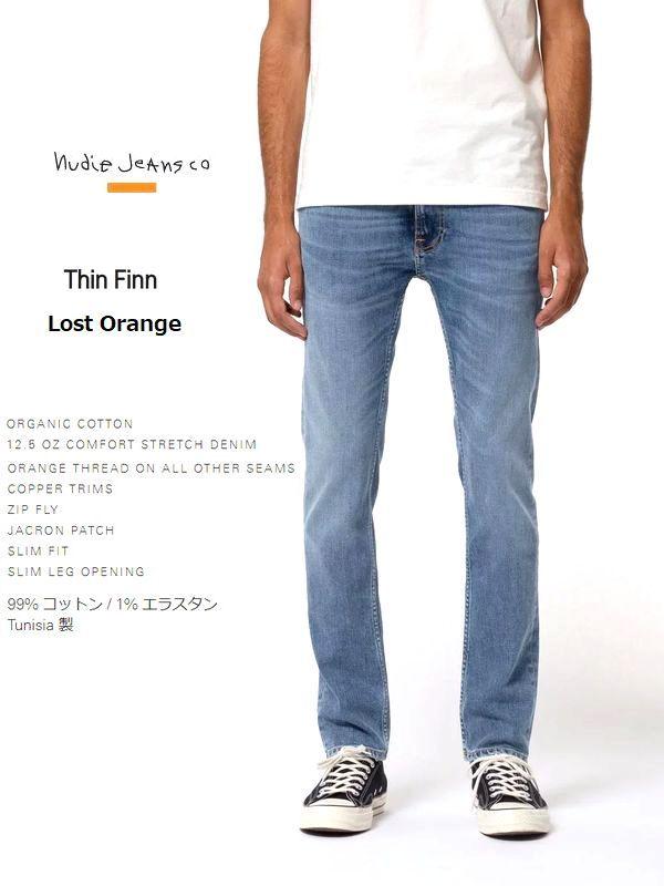 ヌーディージーンズ シンフィン LOST ORANGE ビンテージ加工 L30NudieJeans ThinFinnスウェーデン デニム