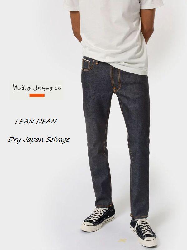 ヌーディージーンズ リーンディーン ドライ ジャパン セルビッチ 日本製デニムモデル L30NudieJeans LEANDEEN DRY JAPAN SELVAGE デニム スウェーデン 30レングス