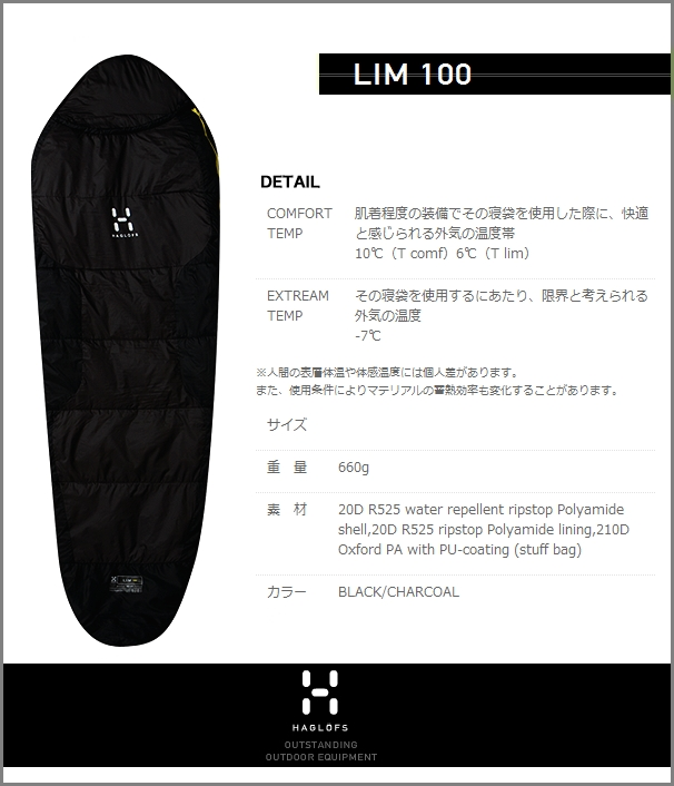 "最新エルメス 【最大3000円OFFクーポン配布中~8月15日23:59迄】【HAGLOFS""Sleeping-Bag/LIM100】, Zeal Market:dcada7e5 --- supercanaltv.zonalivresh.dominiotemporario.com"