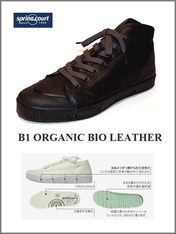 """【全品P2倍/最大10,000円OFFクーポン配布中】B1""""在庫限り!【SpringCourt-B1/Mid-Blk.Leather】 【スプリングコート正規取り扱い】【smw4】"""
