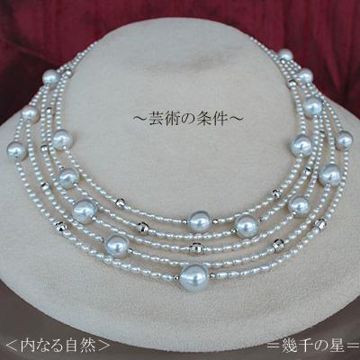 <Dognecklace>K18WG/K14WGアコヤ真珠越し物<Natural>8-9.5mm×17コ2mm/5mmミラーボール×54コあこやケシ<Natural>2.5-3mm 5連CL 38cm~45cm+7cmアジャスター