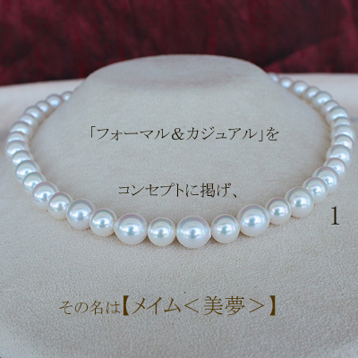 ●【メイム<美夢>】●アコヤ真珠越し物<Round Shape>8.5-9mm&7.5-8mm<ホワイトピンク><Excellent Special>Necklace