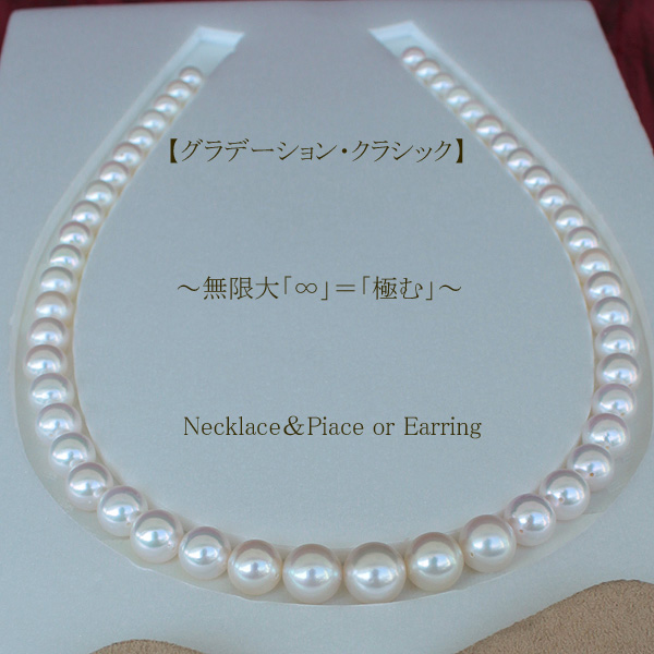 ●【グラデーション・クラシック】●アコヤ真珠越し物<Round Shape>7~10.5mm<ホワイトピンク><Excellent Special>Necklace 45個●アコヤ真珠越し物ペア Piace or Earring 選択くださいませ。