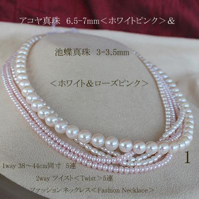 ●アコヤ真珠越し物 6.5-7mm<ホワイトピンク>&池蝶真珠 3-3.5mm<ホワイトピンク>1way 38~44cm同寸 5連 2way ツイスト<Twist>5連 ファッションネックレス<Fashion Necklace>