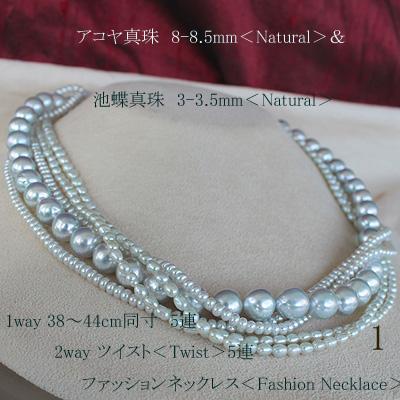 ●アコヤ真珠越し物 8-8.5mm<Natural>&池蝶真珠 3-3.5mm<Natural>1way 38~44cm同寸 5連 2way ツイスト<Twist>5連 ファッションネックレス<Fashion Necklace>