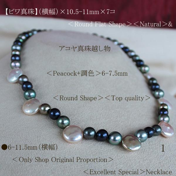 【ビワ真珠】10.5-11mm(横幅)×7コ<<Round Shape><Natural>&アコヤ真珠越し物<Peacock+調色>6-7.5mm<Round Shape><Top quality>●6-11.5mm(横幅)<Only Shop Original Proportion><Excellent Special>Necklace