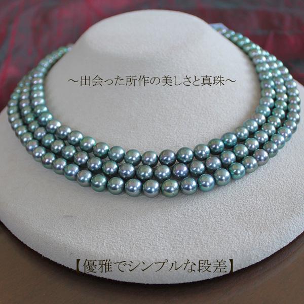 ●アコヤ真珠越し物 7-7.5mm 三連 丁度の段差金具込み全長38cm~<調色・エメラルドブルーグリン><Round Shape><Excellent Special>Necklace