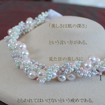 アコヤ真珠越し物 9-9.5mm<ホワイトピンク>&池蝶真珠 3-4mm <ホワイトピンク・グリン・グレー・パープルピンク> ツイスト<Twist>5連 ファッションネックレス<Fashion Necklace>