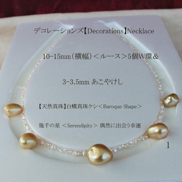【天然真珠】白蝶真珠ケシ10-15mm(横幅)×5コW環<Baroque Shape>&あこやケシ3-3.5mm(横幅)<Natural White>