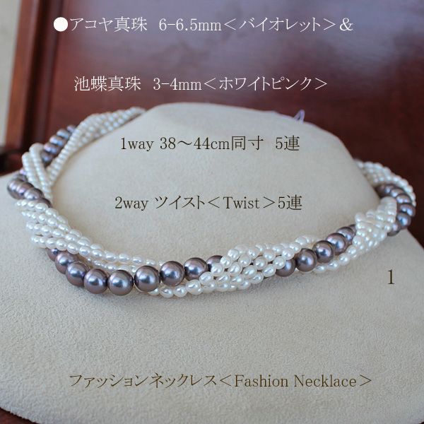 ●アコヤ真珠 6-6.5mm<バイオレット><Top quality>&池蝶真珠 3-4mm<ホワイトピンク>1way 38~44cm同寸 5連 2way ツイスト<Twist>5連 ファッションネックレス<Fashion Necklace>