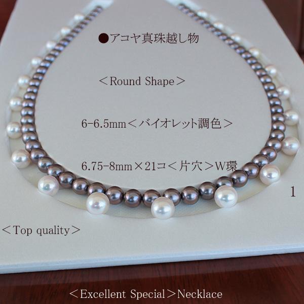 ●アコヤ真珠越し物<Round Shape>6-6.5mm<バイオレット調色>6.75-8×21コ<片穴>W環<Top quality><Excellent Special>Necklace<Decorations>
