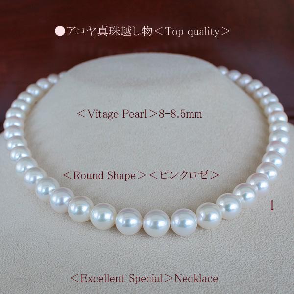 ●アコヤ真珠越し物<Top quality><Vitage Pearl>8-8.5mm<Round Shape><ピンクロゼ><Excellent Special>Necklace