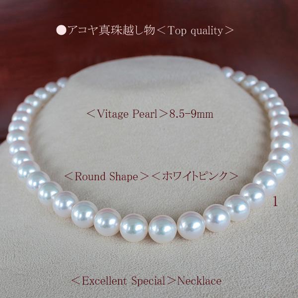 ●アコヤ真珠越し物<Top quality><Vitage Pearl>8.5-9mm<Round Shape><ホワイトピンク><Excellent Special>Necklace