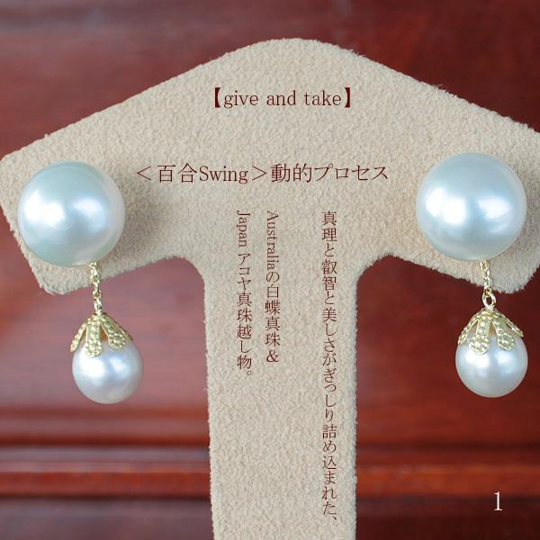 ●白蝶真珠<Australia>13-14mmペア<Excellent Special>アコヤ真珠越し物 9-9.5mm ブラすべて K18 ピアス ポスト芯 0.85mm 長さ10mmキャッチ大 1cmチェーン(脱着可)
