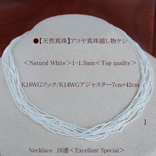 【天然真珠】アコヤ真珠越し物ケシ<Natural White>1-1.5mm<Top quality>K18WGフック/K14WGアジャスター7cm+42cm Necklace 10連<Excellent Special>