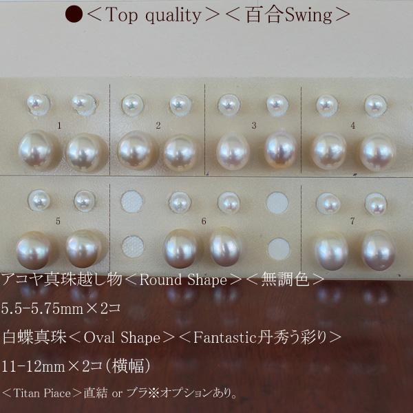 ●<Top quality><百合Swing>アコヤ真珠越し物<Round Shape><無調色>5.5-5.75mm×2コ白蝶真珠<Oval Shape><Fantastic丹秀う彩り>11-12mm×2コ(横幅)<Titan Piace>直結 or ブラ※オプションあり。