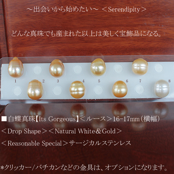 ●白蝶真珠【Its Gorgeous】<ルース>16-17mm(横幅)<Drop Shape><Natural White&Gold><Reasonable Special>サージカルステンレス※クリッカー/バチカンなどの金具はオプションです。