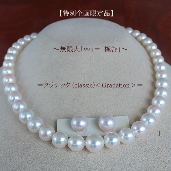 ●アコヤ真珠越し物<Round Shape>11mm~8mm<ホワイトピンク><Excellent Special><Top quality>Necklace 45個●アコヤ真珠越し物ペア<Round Shape>10-10.5mm<ホワイトピンク>K14WG 直結 Piace or Earring