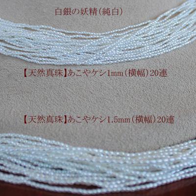 誂え。商品番号 0311(1703)価格12,000円 (税込 12,960 円)42cmの1連になります。