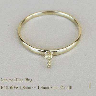 ●Minimal Flat Ring枠 K18 & K18WG 線径1.8mm~1.4mm
