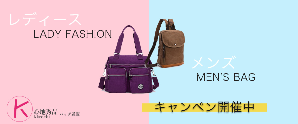 心地秀品:様々なナイロンバッグやPUレザー等の便利なファッションバッグを販売する