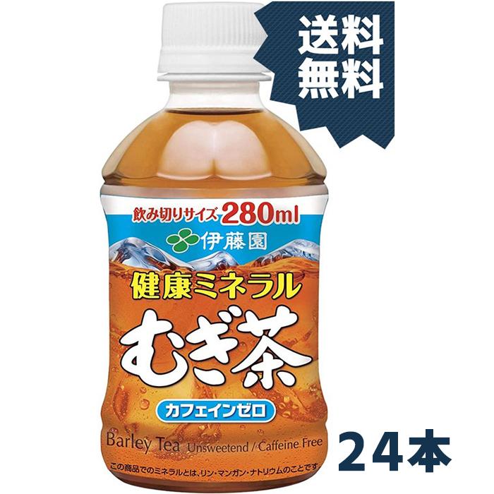 1ケース送料無料 贈与 伊藤園 健康ミネラルむぎ茶 280ml ペットボトル 価格 お茶 24本
