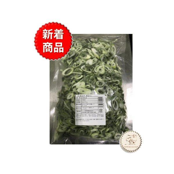 【送料無料】 こと京都 京都産冷凍九条ねぎ 斜め切り 500g 20袋