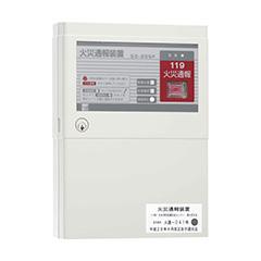 ニッタン火災通報装置SD-205F※複数ご注文の場合は是非一度ご相談下さい!!