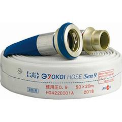 ヨコイ 2020年度製消火栓用ホース YOKOI HOSE Sen50A*20M AC継手 1.3Mpa【送料一律2200円】【20本以上で送料無料!!】