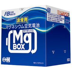 古川電池大容量 非常用 マグネシウム空気電池MgBOX【送料一律\1,080】★大量注文の場合は是非一度ご相談下さい!
