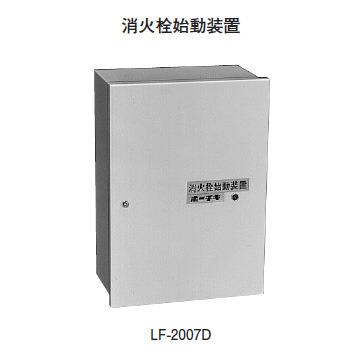 消火栓始動押釦・消火栓始動装置 LF-2007D (ホーチキ)