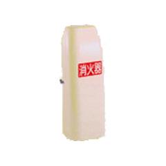 ポリカーボネート製消火器格納箱 セフター(NT型)10型1本用NT10-V アイボリー★多数ご注文のお客様は是非一度ご相談下さい