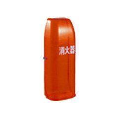 ポリカーボネート製消火器格納箱 セフター(NT型)10型1本用NT10-D 橙色透明★多数ご注文のお客様は是非一度ご相談下さい