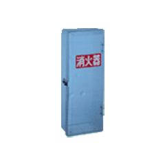 ポリカーボネート製消火器格納箱 セフター(PC型)10型1本用PC10-B 青色透明★多数ご注文のお客様は是非一度ご相談下さい