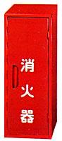 消火器格納箱 未使用 わかりやすい頑丈な格納箱です BF101 消火器10型1本用モリタ宮田工業 大特価 旧MF10-1 店内限界値引き中&セルフラッピング無料