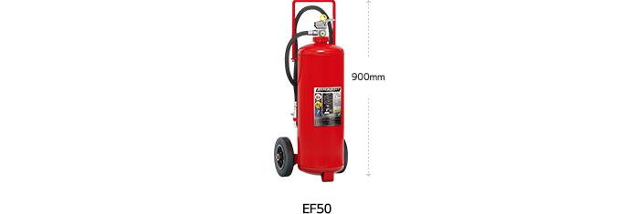 【業務用】 モリタ宮田工業 蓄圧式粉末ABC消火器50型 EF50 ハイパークイーン メーカー直送品