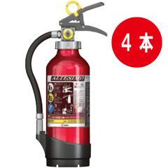 【4本セット】モリタ宮田工業蓄圧式粉末ABC消火器4型 MEA4 アルテシモ★多数ご注文のお客様は是非一度お問い合わせください